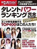 日経エンタテインメント!  タレントパワーランキング完全BOOK (日経BPムック)