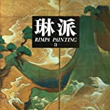 琳派 (3) 風月・鳥獣 Rimpa Painting Vol. III Landscapes, Birds and Animals【英文概説・目録付き】