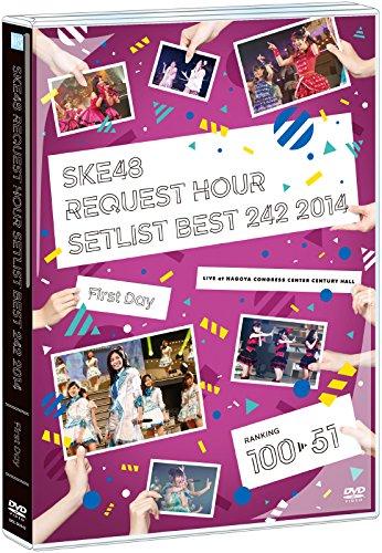 【Amazon.co.jp・公式ショップ限定】SKE48 リクエストアワーセットリストベスト242 2014~1位は?最下位は?曲推し集合! ~ First Day [DVD]