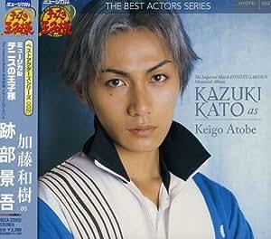 ミュージカル「テニスの王子様」ベストアクターズシリーズ002 跡部景吾(加藤和樹)