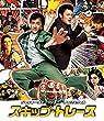 スキップ・トレース (特典DVD付2枚組)[Blu-ray]
