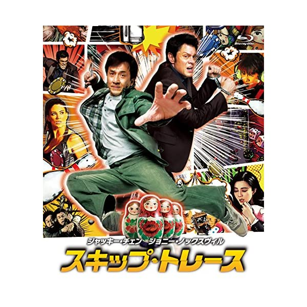 スキップ・トレース (特典DVD付2枚組) [B...の商品画像