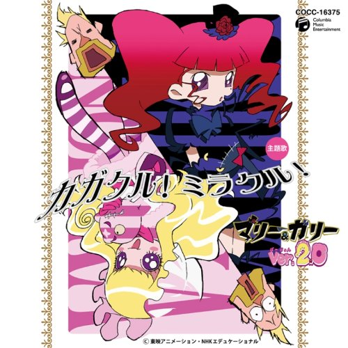 カガクル!ミラクル!~科学アニメ マリー&ガリー Ver.2.0 主題歌 カガクル!ミラクル