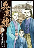 兵馬の旗 10 (ビッグコミックス)