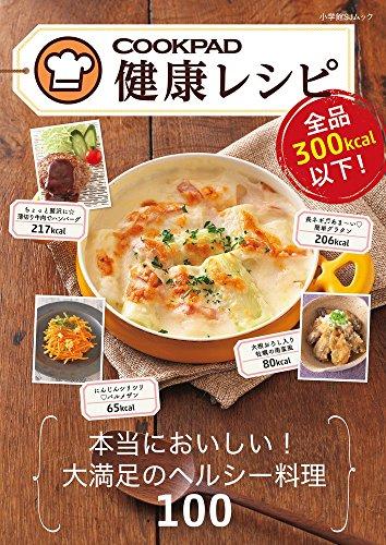 全品300kcal以下! クックパッド健康レシピ (小学館SJムック) (小学館SJ・MOOK)