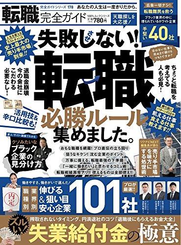 【完全ガイドシリーズ178】転職完全ガイド (100%ムックシリーズ)