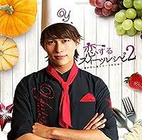 恋するスイーツレシピ 2 ~君が恋に落ちる一つの方法~ (CD+DVD)