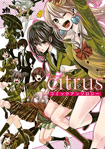 citrus コミックアンソロジー (百合姫コミックス)