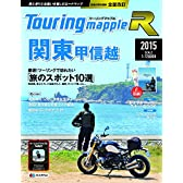 ツーリングマップル R 関東甲信越 2015 (ツーリング 地図 | マップル)