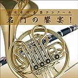 全日本吹奏楽コンクール 名門の饗宴!