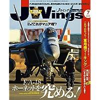 J Wings (ジェイウイング) 2018年7月号