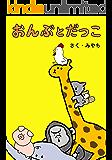 おんぶとだっこ (幼児絵本)
