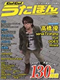 Go ! Go ! GUITAR (ギター) 2011年 07月号増刊 『Go ! Go ! うたぼん』 [雑誌]