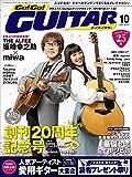 Go ! Go ! GUITAR (ギター) 2017年10月号