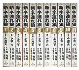 新・子連れ狼 コミック 全11巻完結セット (ビッグコミックス)
