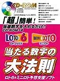 CD-ROMつき ロト6  ミニロト 当たる数字の大法則—「超」簡単!当選数字を入れるだけ!! ([テキスト])