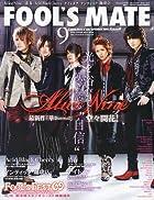 FOOL'SMATE(フールズメイト)2009年09月号(No.335)