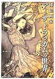 挿絵画家アーサー・ラッカムの世界 (ビジュアル選書)