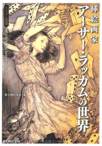 挿絵画家アーサー・ラッカムの世界 (ビジュアル選書)の詳細を見る
