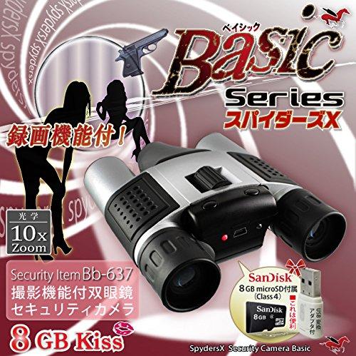 スパイダーズX 双眼鏡型カメラ 小型カメラ スパイカメラ (...