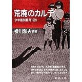 荒廃のカルテ―少年鑑別番号1589 (新潮文庫)