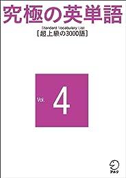 究極の英単語 SVL Vol.4 超上級の3000語