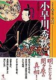 小早川秀秋 (シリーズ・実像に迫る5)