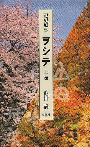 記紀原書ヲシテ 上巻―『ホツマツタヱ』『ミカサフミ』『フトマニ』のすべて