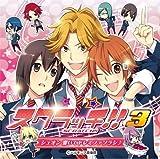ドラマCD スクラッチ!! Disc3~シュオン 響いてドレミファソラシ♪~