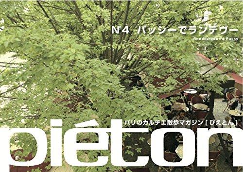pieton(ぴえとん) No.4 パッシーでランデヴー...