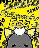 フィロソフィーエッグ(初回生産限定盤)(DVD付)