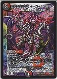 デュエルマスターズ DMR21-010-VE 《絶叫の悪魔龍 イーヴィル・ヒート》