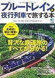 ブルートレイン&夜行列車で旅する本