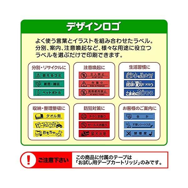 サンリオキャラクター ラベルライター【カシオ ...の紹介画像6
