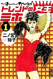 トレンドの女王ミホ(1) (Kissコミックス)
