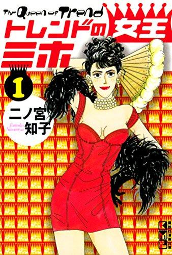 トレンドの女王ミホ(1) (Kissコミックス)の詳細を見る