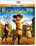 長ぐつをはいたネコ ブルーレイ&DVD[Blu-ray/ブルーレイ]
