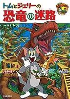 トムとジェリーの恐竜の迷路 (だいすき!トム&ジェリーわかったシリーズ)