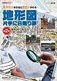 NHK趣味悠々~見かたがかわると景色がかわる~ 地形図片手に日帰り旅 第2巻 地形図で町を行く [DVD]