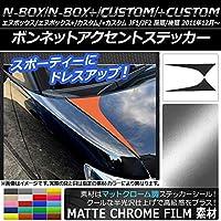 AP ボンネットアクセントステッカー マットクローム調 ホンダ N-BOX/+/カスタム/+カスタム JF1/JF2 イエロー AP-MTCR565-YE 入数:1セット(2枚)