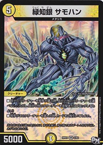 デュエルマスターズ/DMRP01/003/VR/緑知銀 サモハン
