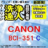 洗浄の達人 プリンター目詰まりヘッドクリーニング洗浄液 キヤノン BCI-351 シアン C