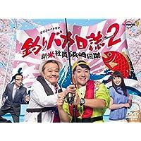 釣りバカ日誌Season2 新米社員浜崎伝助