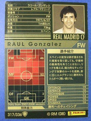 WCCF 07-08白黒カード 317 ラウール・ゴンザレス
