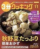 【日本テレビ】3分クッキング 2017年11月号 [雑誌]