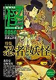 読書日記19 『怪 vol.0050』