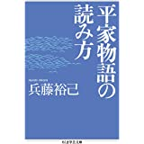 平家物語の読み方 (ちくま学芸文庫)