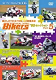 バイカーズ'90sセレクション Part5 90年代のレース映像満載![WVD-448][DVD]