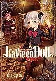 La Vie en Doll ラヴィアンドール 3 (ヤングジャンプコミックス)