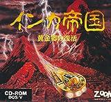 インカ帝国 黄金郷の復活 DOS/V
